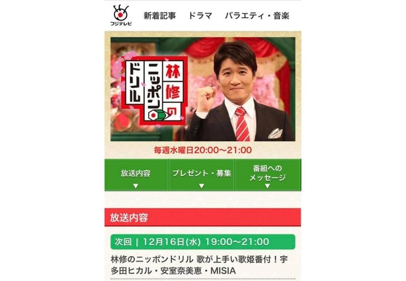 TV_appear_2020.12.16_1_諏訪桃子オフィシャルサイト