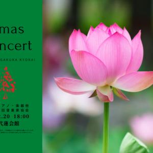 古代蓮クリスマスコンサート ソプラノ歌手諏訪桃子